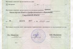licenzija1a
