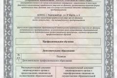 licenzija1b